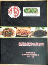 《自贡盐帮菜企业目录》