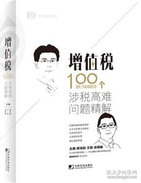 增值税100个涉税高难问题精解