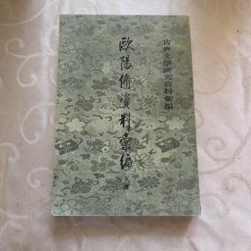 古典文学研究资料汇编:欧阳修资料汇编(下)