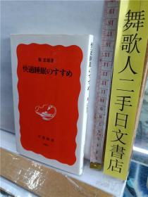 快适睡眠のすすめ    堀忠雄    64开岩波文库综合书   日文原版
