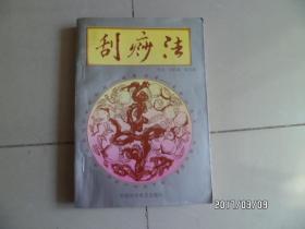 刮痧法/孙长林/1994年/九品/A12-1