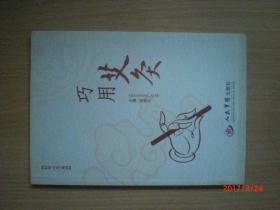 巧用艾灸/邬继红/2010年/全新/K336