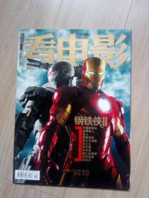 《看电影》2010--1