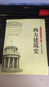 中外文化艺术史丛书 :西方建筑史