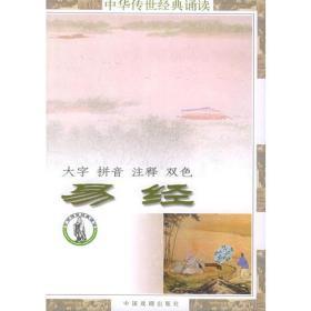 易经(注音版)——中华传世经典诵读