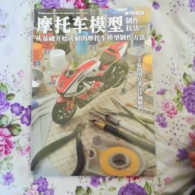 摩托车模型制作技法(从基础开始讲解的摩托车模型制作方法)