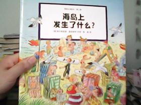 情境认知绘本.第二辑【海岛上发生了什么】