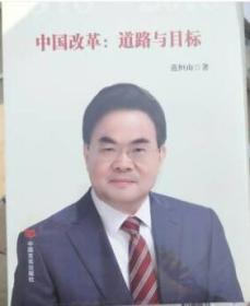 新书上架:中国改革:道路与目标