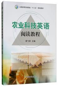 农业科技英语阅读教程