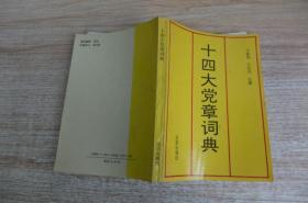 十四大党章词典