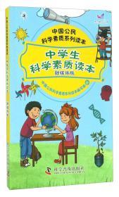 中国公民科学素质系列读本:中学生科学素质读本(融媒体版)