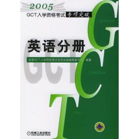 2007GCT入学资格考试专项突破-英语分册(第三版)