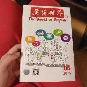 英语世界2016/06