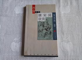 大家小书:唐宋词欣赏(2002年1版2印14000册 馆藏书!请看书影及描述!)