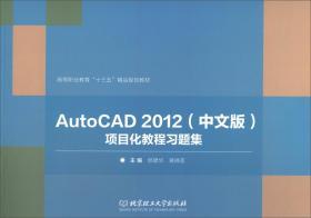 AutoCAD2012(中文版)