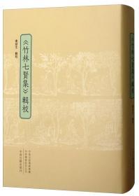 《竹林七贤集》辑校