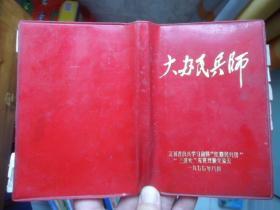 1977年日记本-大办民兵师,华主席题词
