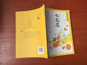 """七色花(全彩珍藏版):二年级统编小学语文教科书""""快乐读书吧""""指定阅读"""
