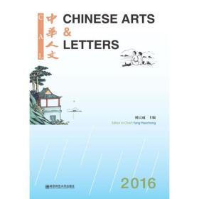 中华人文 杨昊成 南京师范大学出版社 9787565130540