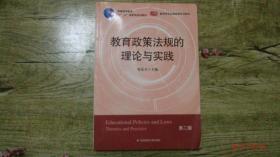 教育政策法规的理论与实践(第二版)