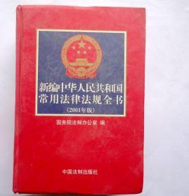 新编中华人民共和国常用法律法规全书   硬精