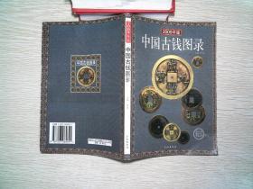 2009年版 中国古钱图录··