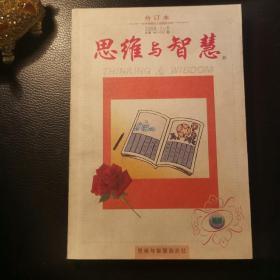 思维与智慧(2005年1--6合订本)