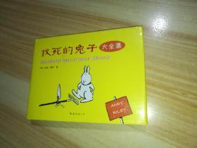 找死的兔子(大全集)