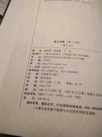 医方类聚   第5分册 【重校本】 【 2006年 第2版  硬精装  16开】