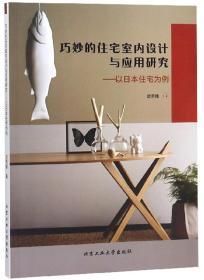 巧妙的住宅室内设计与应用研究:以日本住宅为例