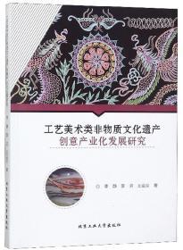 工艺美术类非物质文化遗产创意产业化发展研究