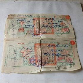 1951年广州市房地产税交款书0125570号、0015945号、0121214号、(国税、地税)、南方日报广告费收据(附印花税票2张)