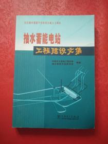 抽水蓄能电站工程建设文集(有签字)