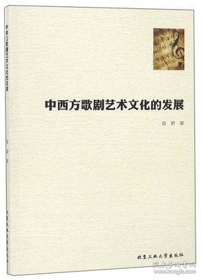中西方歌剧艺术文化的发展