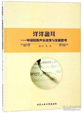洋洋盈耳--中国民族声乐流变与发展思考