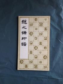 赵之谦印谱  (16开   一版二印   私藏 品好)