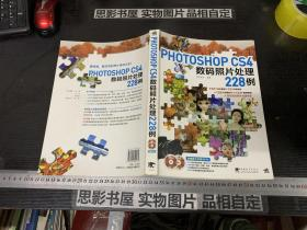 Photoshop CS4数码照片处理228例