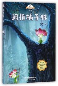 拇指橘子林/载梦的风车第一辑·社会主义核心价值观童话系列(民主)