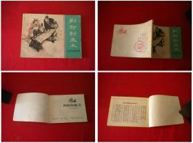 《荆轲刺秦王》东周49,64开徐古安绘,上海1981.11一版一印,478号,连环画