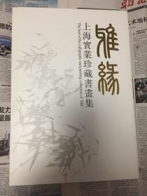 雅缘—上海实业珍藏书画集