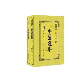 资治通鉴精华(套装上下册)