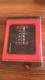 彝文典籍精选(三)