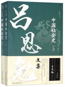 吕思勉文集:中国社会史(套装上下册)