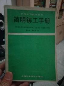 机电工人技术丛书﹕简明铸工手册
