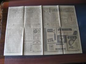 民国二十二年(1933年)《申报医药周刊》(第二十九期)原版报纸,80*58厘米