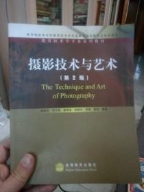 摄影技术与艺术(第2版)带光盘
