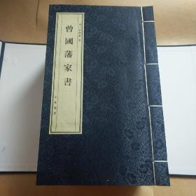 曾国藩家书家训(16开线装 全一函十册)