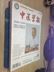 中医学报 第151期