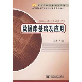 21世纪高职高专规划教材:数据库基础及应用
