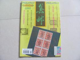 集邮 增刊第6期 20002